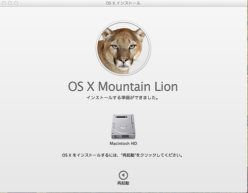 Asai's check No.414 – 昨日は、やっぱ OS X Mountain Lionでしょ!