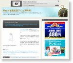 Asai's check No.472 – Lightning to Micro USB アダプターもイイね!