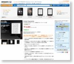 Asai's check No.479 – iPad miniの発表が霞む… Kindle イイかも!