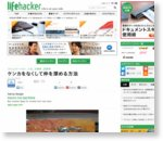 Asai's check No.117 – Google+ってイイの?